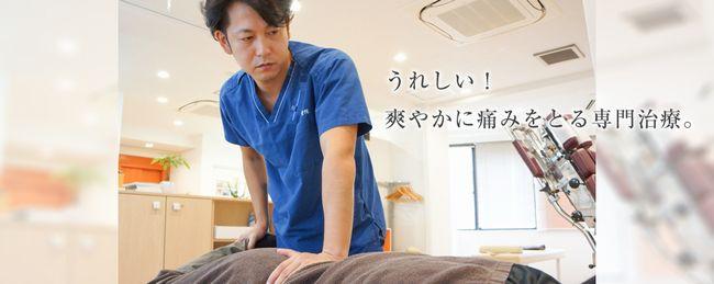 整体,骨盤矯正,飯田橋,神楽坂,整骨院,腰痛