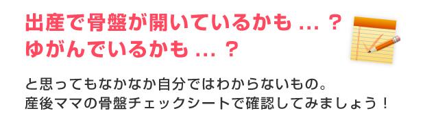 産後骨盤矯正・飯田橋・神楽坂