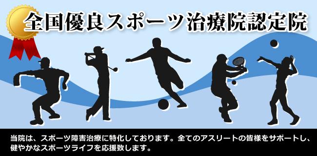 スポーツ治療院スポーツ障害