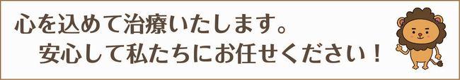 整骨院,整形外科,飯田橋,神楽坂