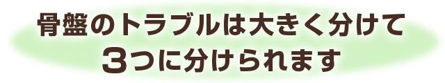 神楽坂骨盤矯正・飯田橋骨盤矯正